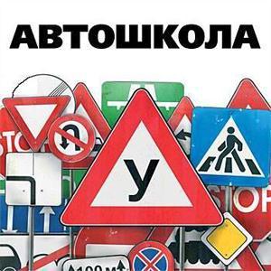 Автошколы Бабаево