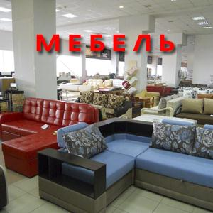 Магазины мебели Бабаево