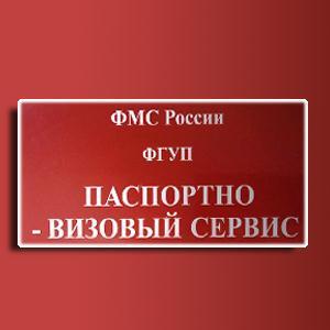 Паспортно-визовые службы Бабаево