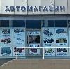 Автомагазины в Бабаево