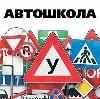 Автошколы в Бабаево