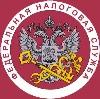 Налоговые инспекции, службы в Бабаево