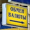 Обмен валют в Бабаево