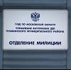 Отделения полиции в Бабаево