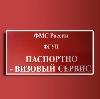 Паспортно-визовые службы в Бабаево