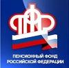 Пенсионные фонды в Бабаево